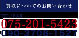 tel075-201-5423